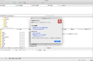 FileZilla Mac 開いた