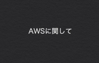 Amazon Web Sever(AWS)に関して調べてみる