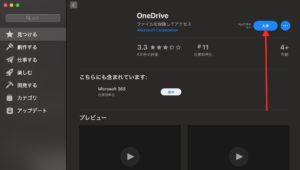 MacでOneDrive App store