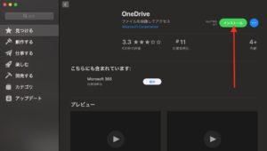 MacでOneDrive インストール