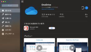 MacでOneDrive ダウンロード開始