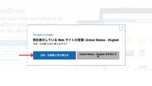 MacでOneDrive 日本語