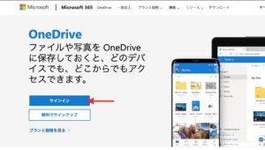 MacでOneDrive サインインする
