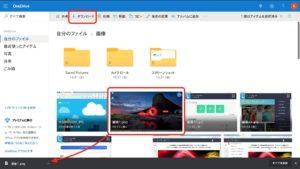MacでOneDrive ダウンロード