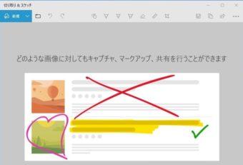 【Windows】スクリーンショットに描画する!「切り取り&スケッチ」アプリを使う