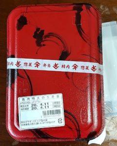 ヤマキ商店テイクアウト 焼肉明太