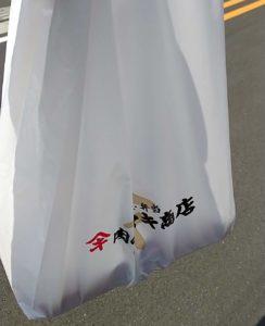 ヤマキ商店テイクアウト 焼肉弁当袋