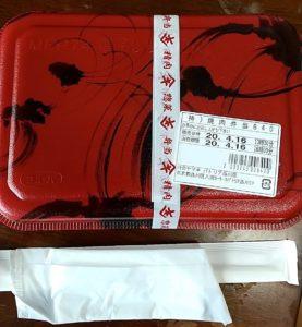ヤマキ商店テイクアウト 焼肉弁当箱