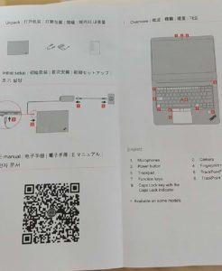 Lenovoの「ThinkPad E480」 セットアップ