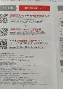 Lenovoの「ThinkPad E480」 サポートしおり