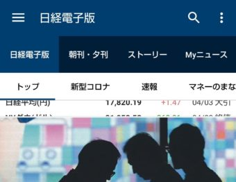 Android/iPadに日本経済新聞電子版アプリをインストールする