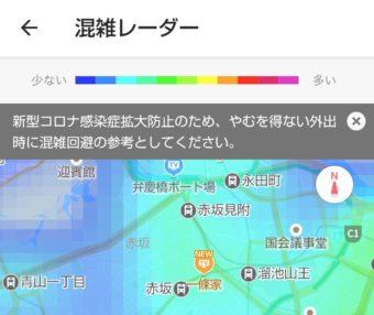 三密を避けるために!Yahoo! MAPの混雑レーダーを使ってみる