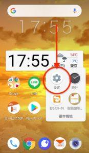 Androidデータ容量