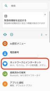 Androidデータ容量 ネットワーク
