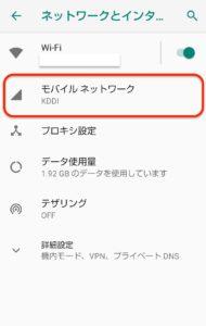 Androidデータ容量 モバイル
