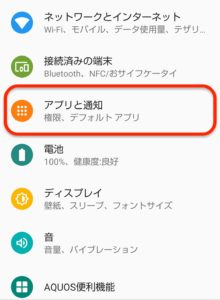 Androidデータ容量 アプリと