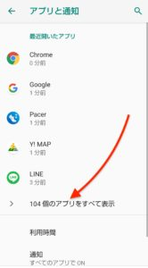 Androidデータ容量 アプリ一覧