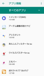 Androidデータ容量 一覧