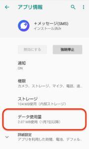 Androidデータ容量 アプリ情報