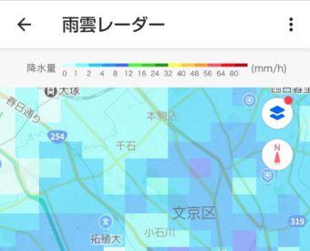 Yahoo! MAPの「雨雲レーダー」と「防犯情報」をみてみる