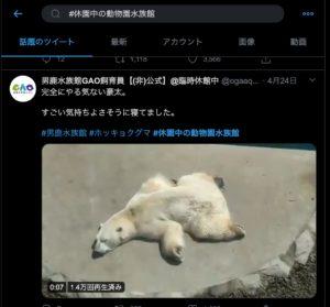 Twitter 男鹿水族館