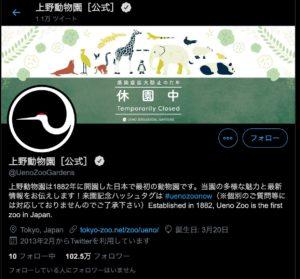 Twitter 上野公園