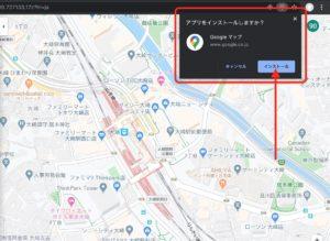 Googleマップアプリ インストール