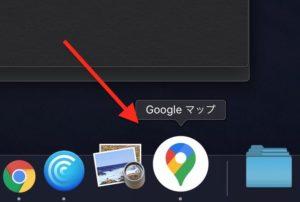 Googleマップアプリ Dock