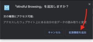 Mindful Browsing 拡張機能追加