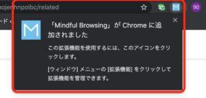 Mindful Browsing 追加完了