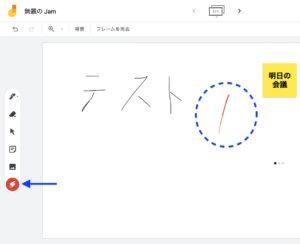 Google Jamboard レーザー