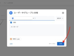 Google Jamboard 送る