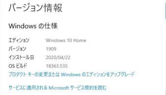 Windows10の設定やバージョン情報を確認する