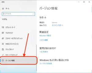Windows10 PC設定確認 バージョン表示