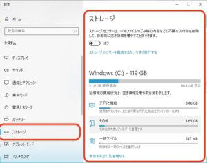 Windows10 PC設定確認 ストレージ