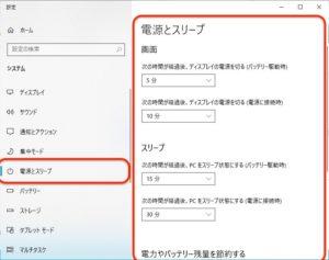 Windows10 PC設定確認 電源とスリープ
