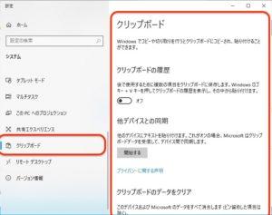 Windows10 PC設定確認 クリップボード