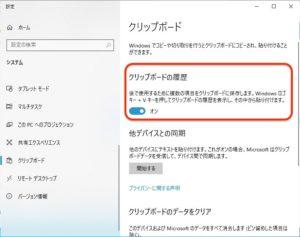 Windows10 PC設定確認 クリップボードオン