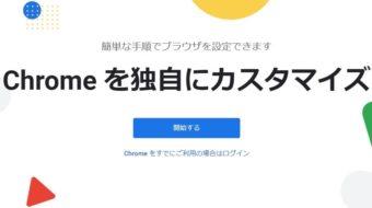 Windows10にGoogle Chromeをインストールしてログイン同期する