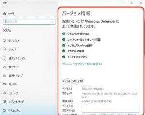 Windows10 PC設定確認 バージョン