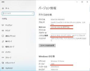 Windows10 PC設定確認 バージョン情報確認