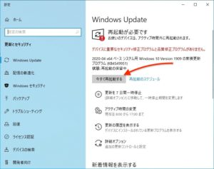 Windows Update 再起動