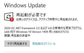新しいPCで早速!Windows Updateを行う