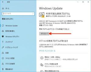Windows Update ダウンロード