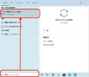 Windows Update 更新プログラムの確認