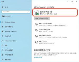 Windows Update 最新の状態