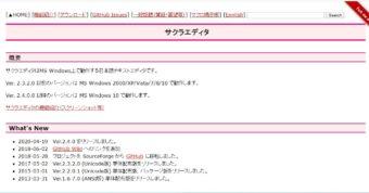 Windows10にサクラエディタをダウンロードして開く