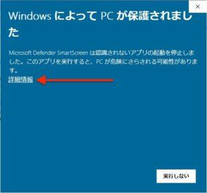 サクラエディタ PC保護