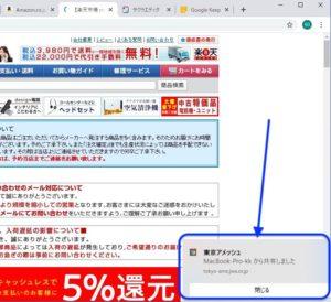 Chromeサイト共有 パソコンからパソコン