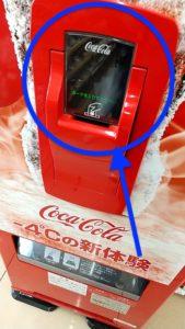 アイスコールド コカ・コーラ カードを入れる